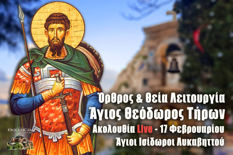 Άγιος Θεόδωρος Τήρων Λυκαβηττός Θεία Λειτουργία lIve 17 Φεβρουαρίου
