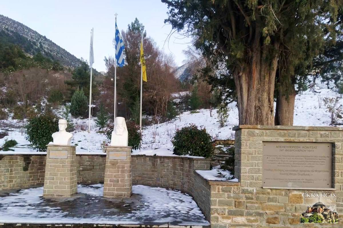 Απελευθέρωση Κόνιτσας Μνημείο