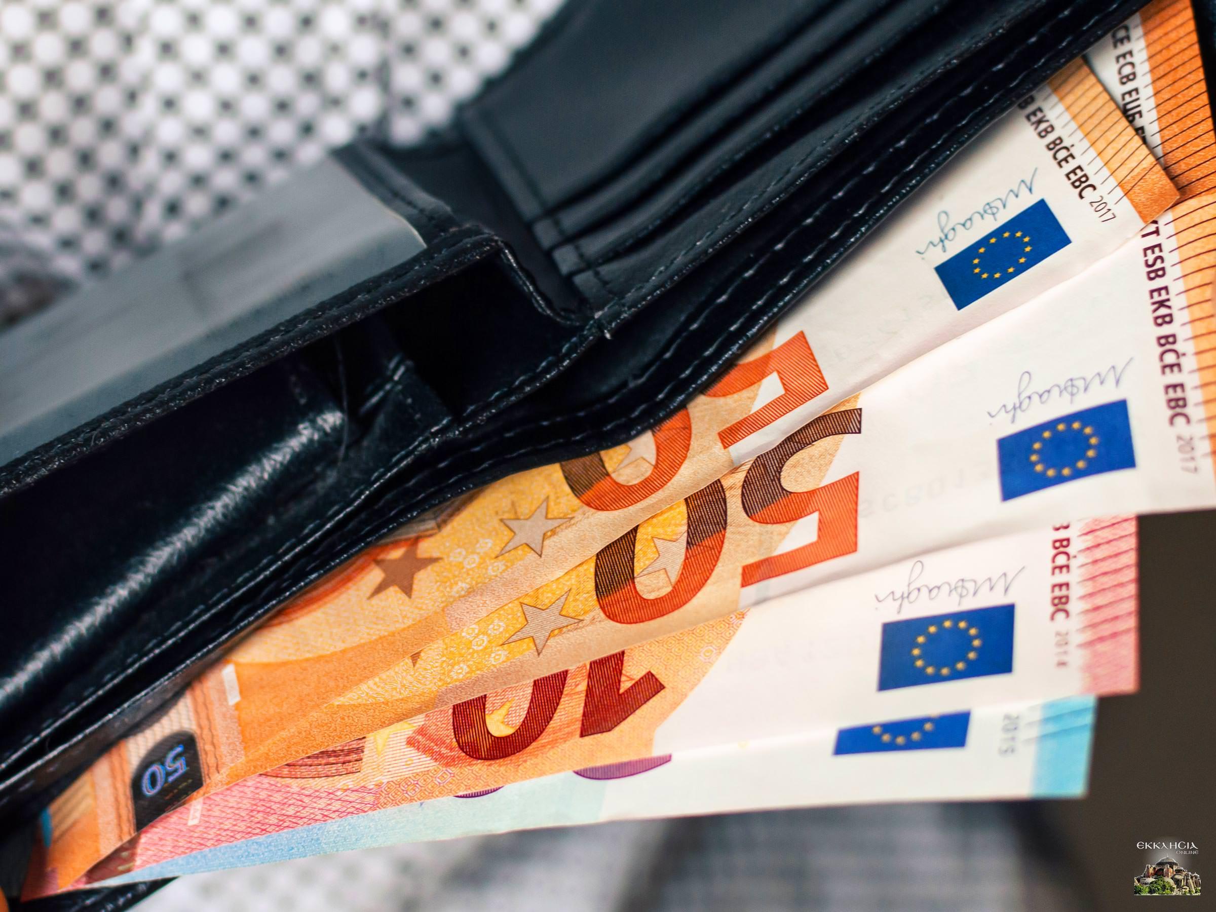 πληρωμές μετρητά πορτοφόλι
