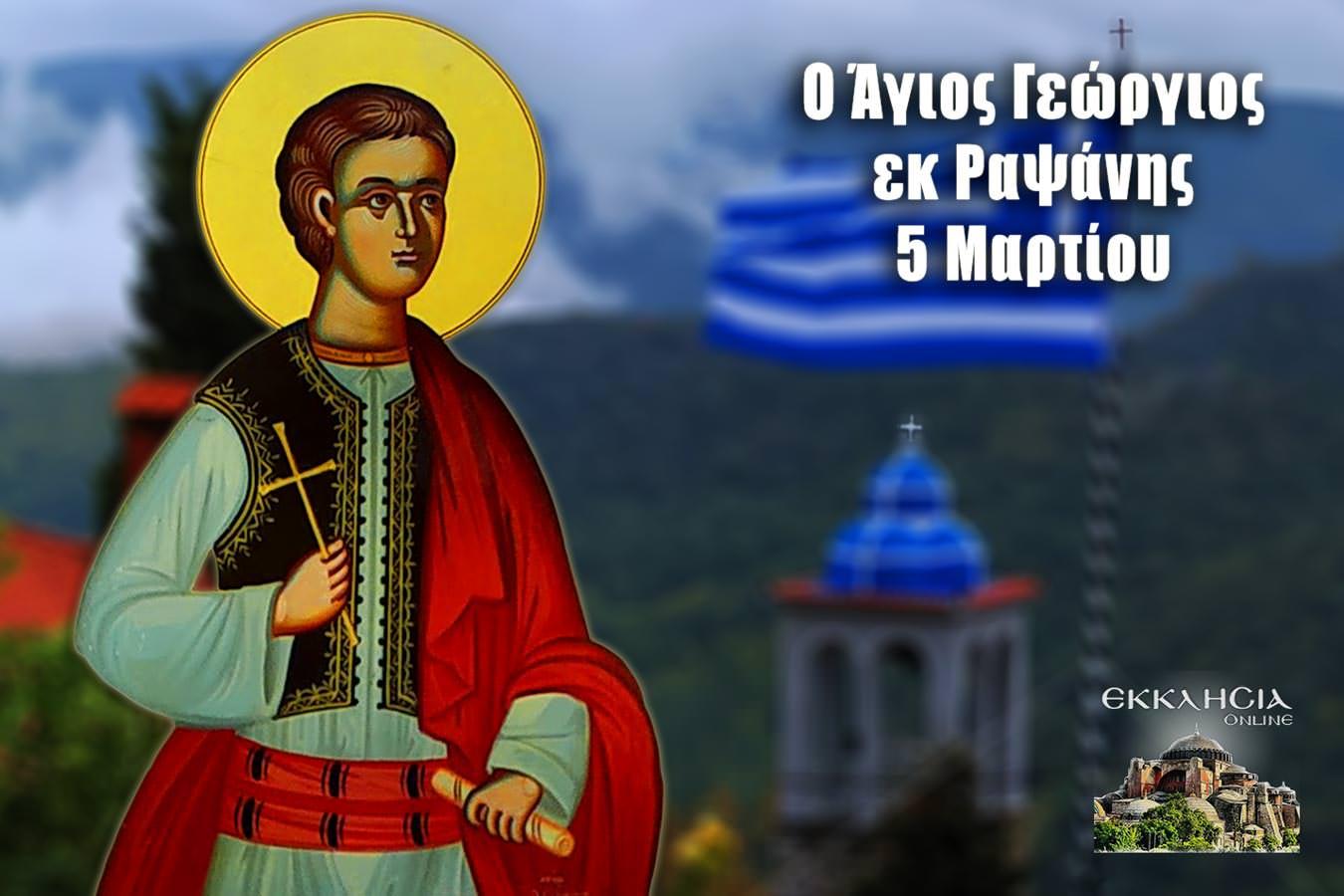 Άγιος Γεώργιος Νεομάρτυρας 5 Μαρτίου