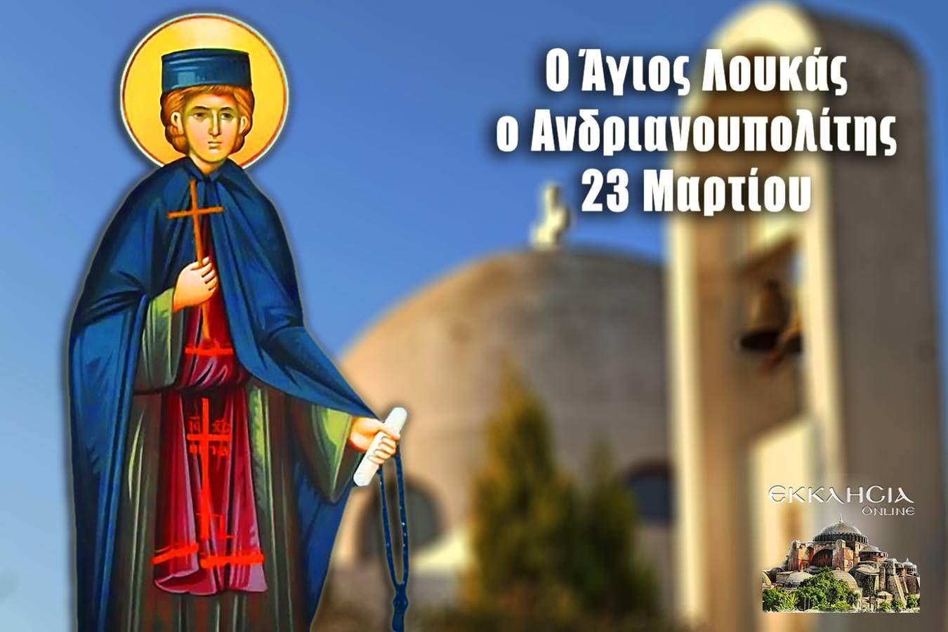 Άγιος Λουκάς Ανδριανουπολίτης 23 Μαρτίου