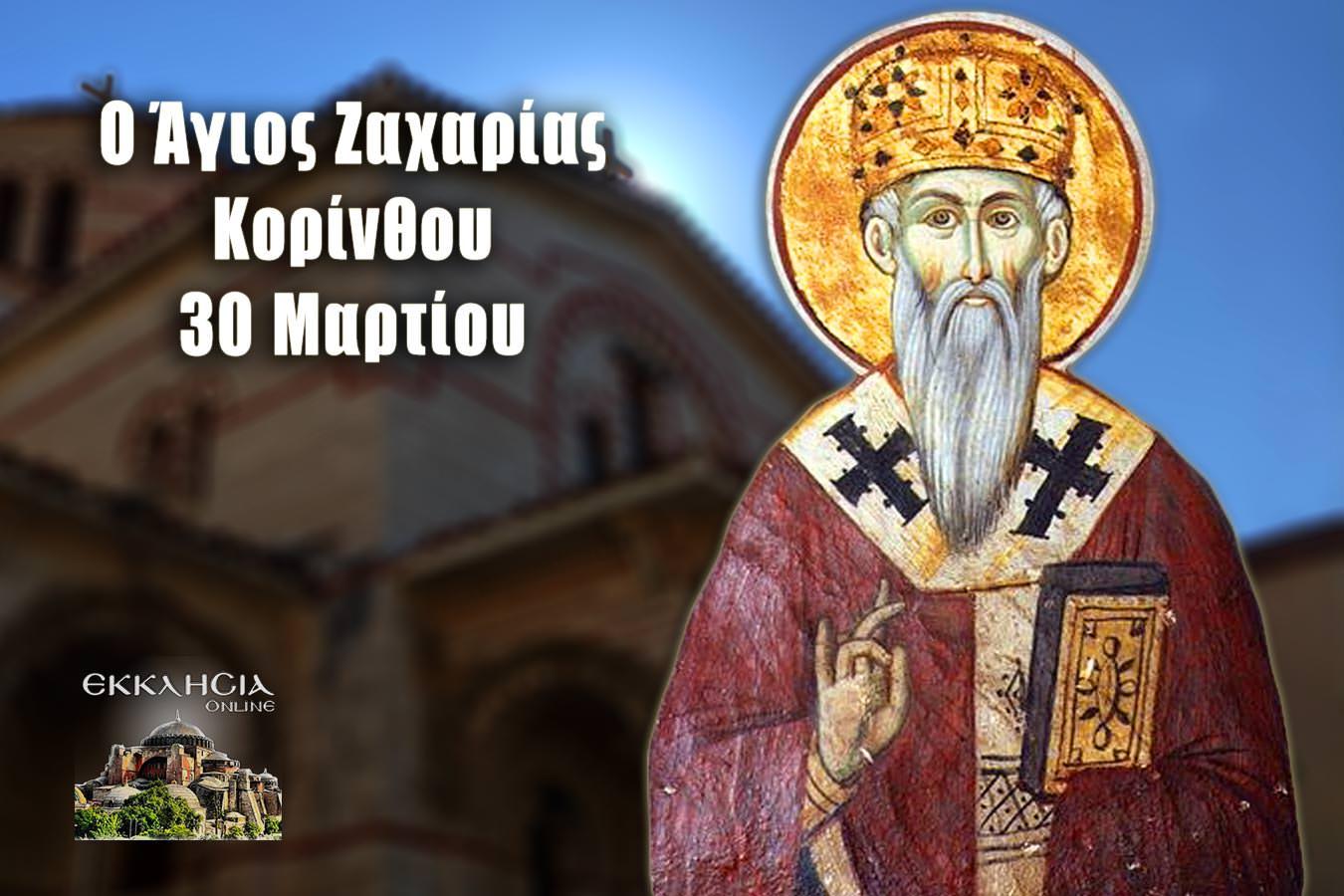 Άγιος Ζαχαρίας Κορίνθου 30 Μαρτίου