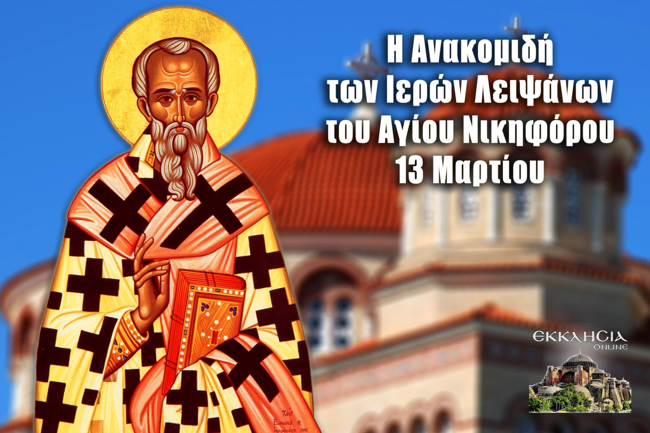 Ανακομιδή Ιερών Λειψάνων του Αγίου Νικηφόρου 13 Μαρτίου