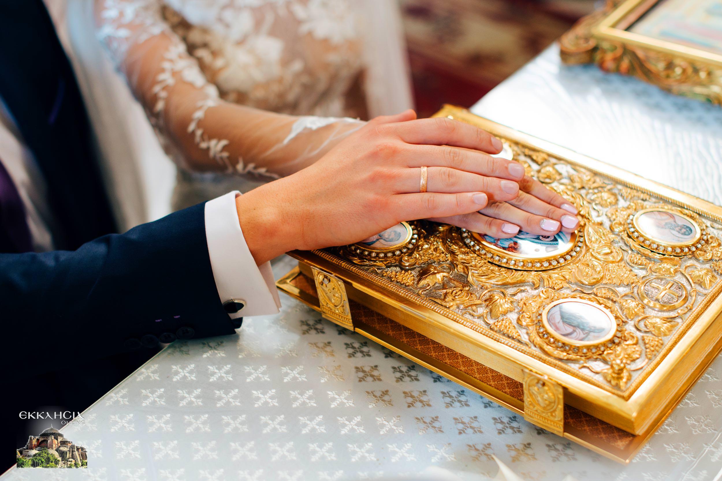 Ευαγγέλιο Γάμος