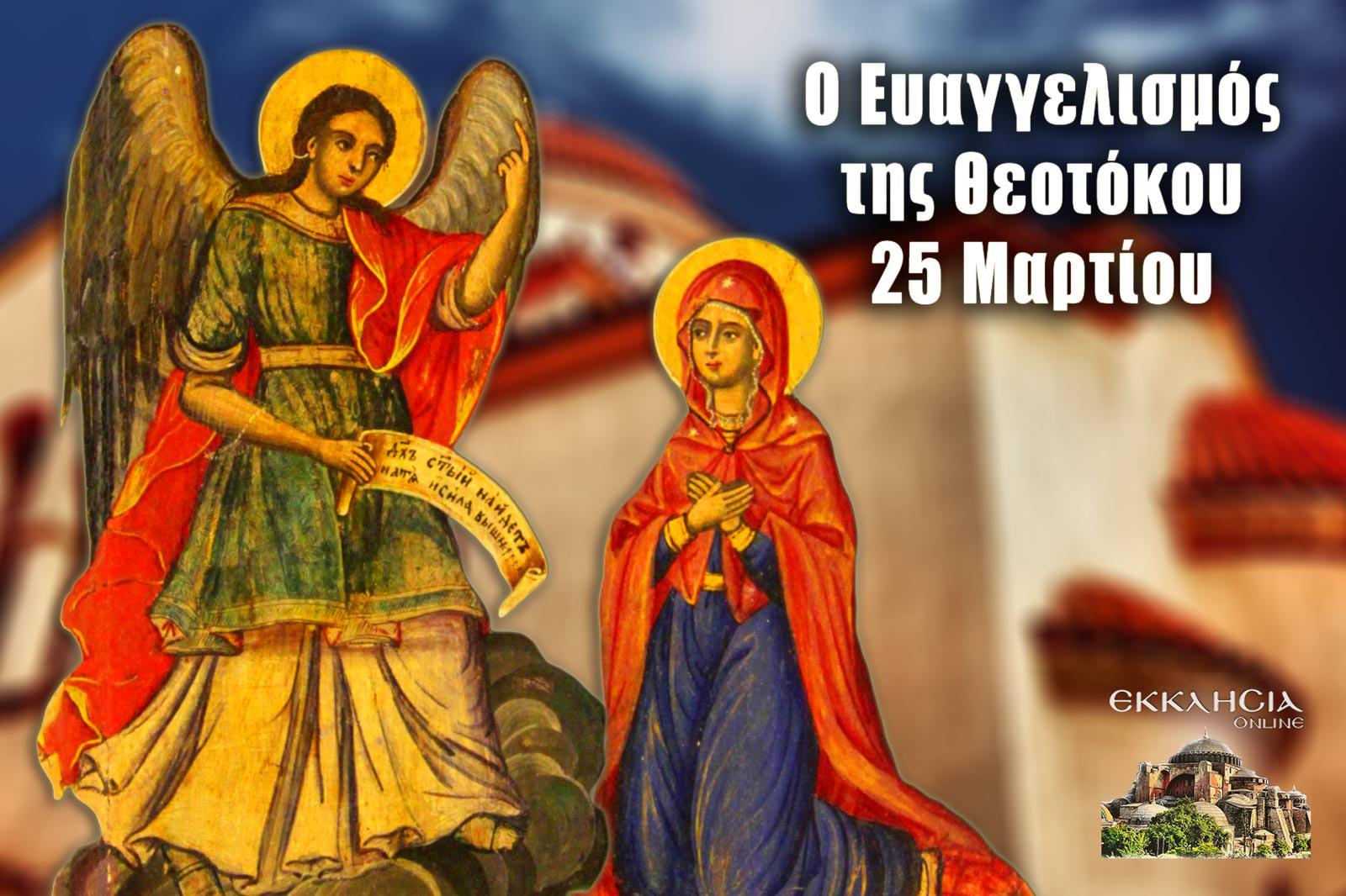 Ευαγγελισμός της Θεοτόκου 25 Μαρτίου