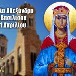 Αγία Αλεξάνδρα η Βασίλισσα η Μάρτυς 21 Απριλίου