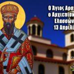 Άγιος Αρσένιος Ελασσώνος 13 Απριλίου