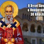 Άγιος Δονάτος επίσκοπος Ευροίας της Ηπείρου 30 Απριλίου
