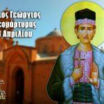 Άγιος Γεώργιος ο Κύπριος 23 Απριλίου