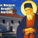 Άγιος Μακάριος ο Νοταράς 17 Απριλίου