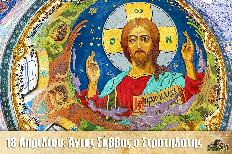 Άγιος Σάββας ο Στρατηλάτης ο Γότθος 18 Απριλίου