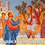 Απόστολος Ζακχαίος 20 Απριλίου