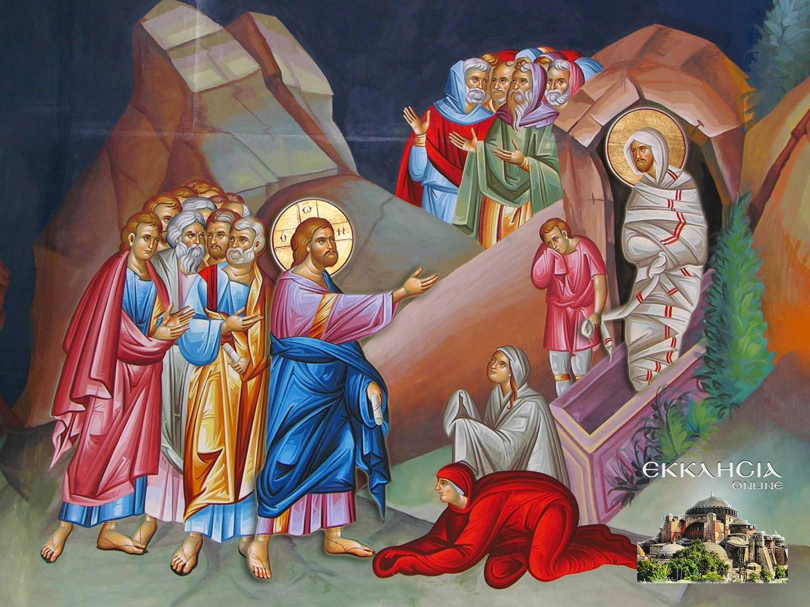 Σάββατο του Λαζάρου Ανάσταση του Λαζάρου
