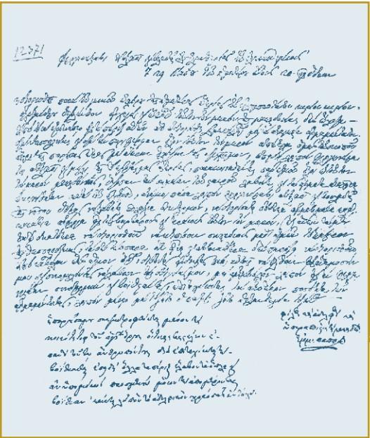 Αναζητώντας την κληρονομιά του 1821 στη Μακεδονία του 19ου αιώνα γραπτά