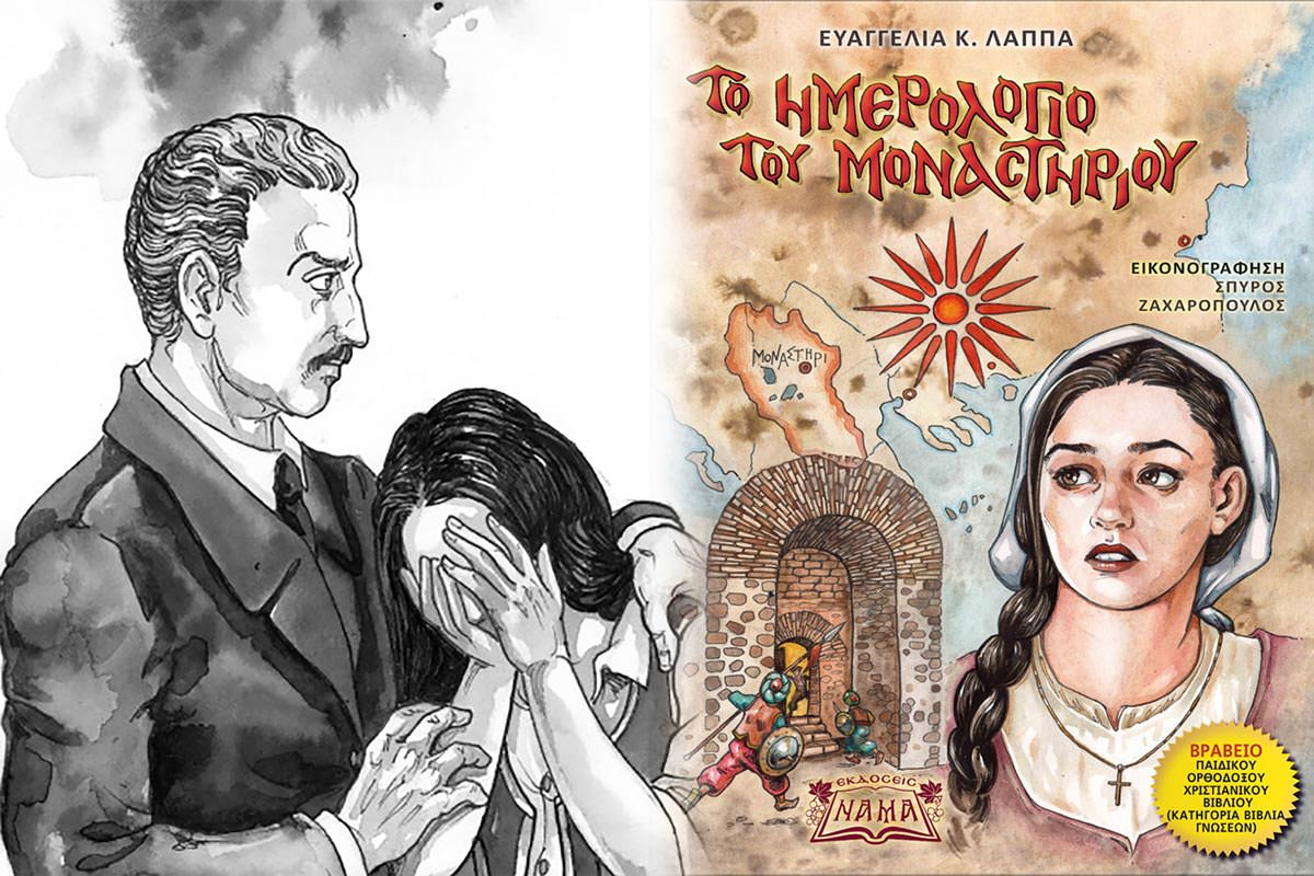 Το Ημερολόγιο του Μοναστηρίου