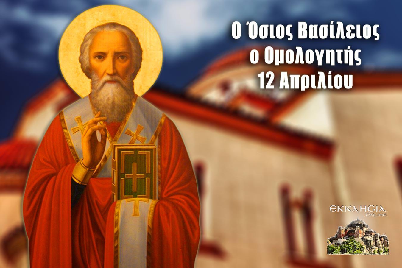 Όσιος Βασίλειος ο Ομολογητής Επίσκοπος Παρίου 12 Απριλίου