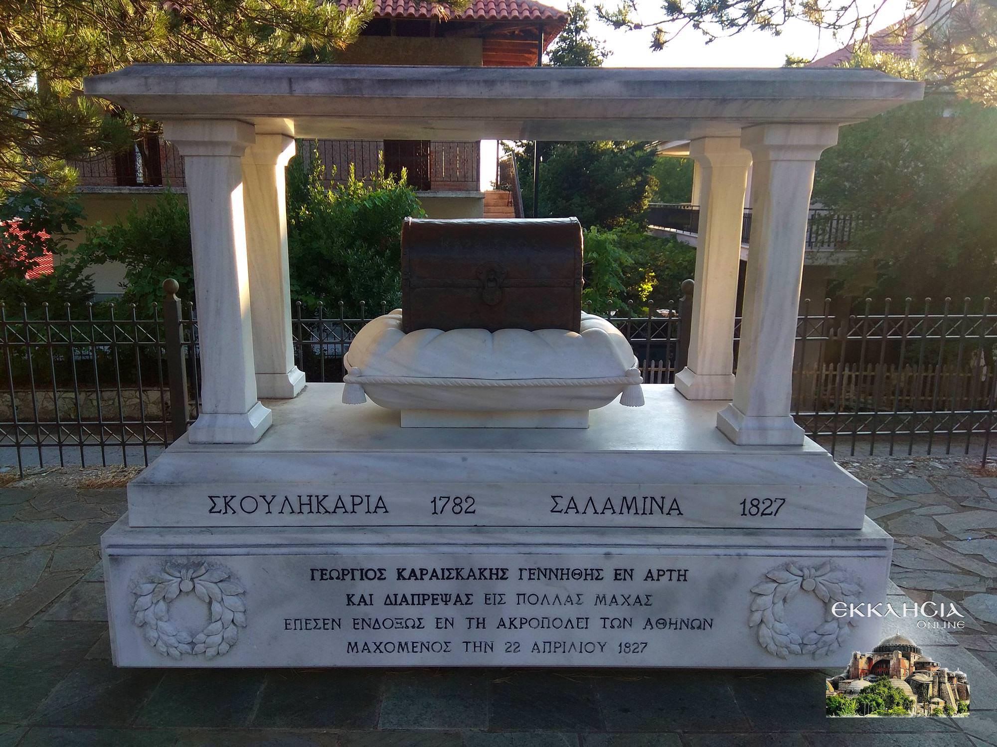 Γεώργιος Καραϊσκάκης Σκουληκαριά