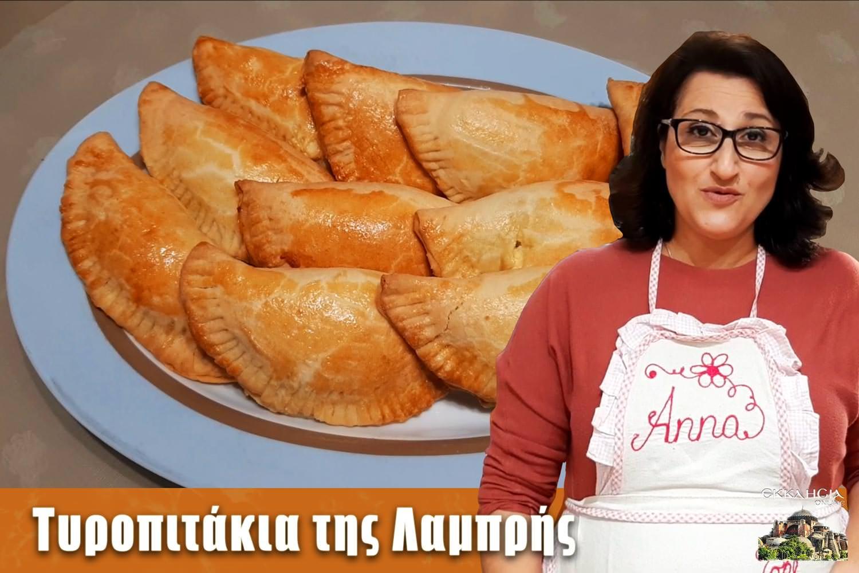 Τυρόπιτες της Λαμπρής Άννα Γιαλλουράκη