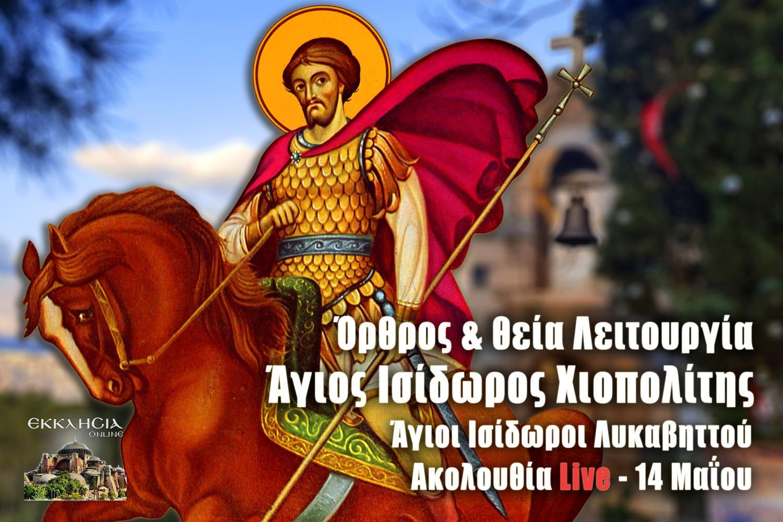 Άγιος Ισίδωρος Λυκαβηττός Λειτουργία live