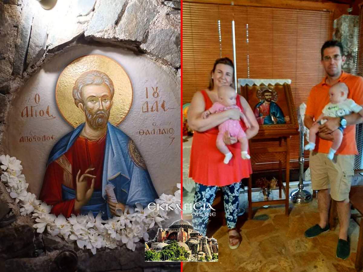 Άγιος Ιούδας θαύμα