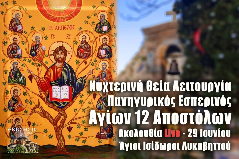 Εσπερινός Νυχτερινή Θεία Λειτουργία Αγίων 12 Αποστόλων Λυκαβηττός 2021