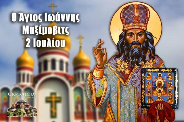 Άγιος Ιωάννης Μαξίμοβιτς 2 Ιουλίου