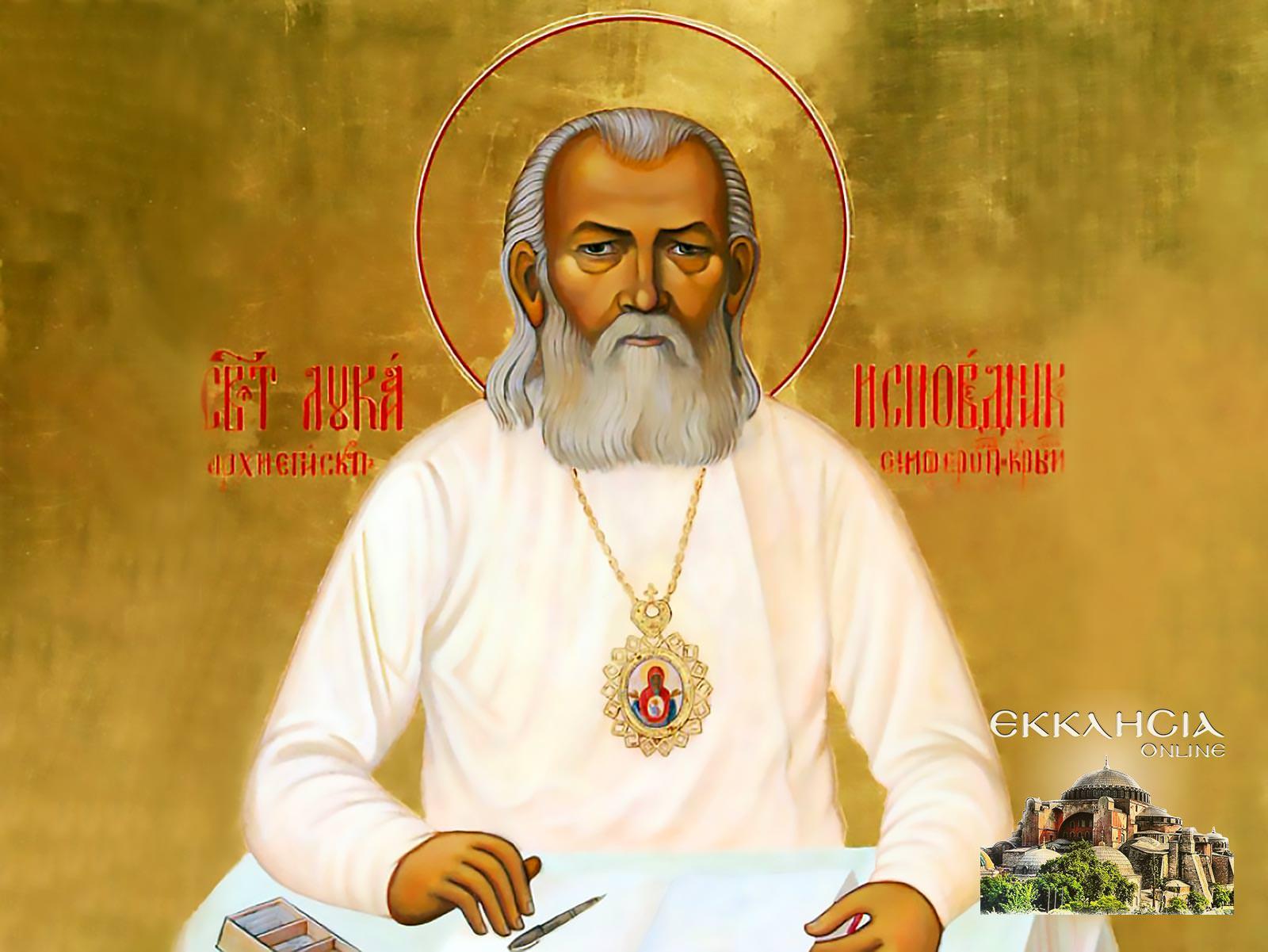Άγιος Λουκάς ο Ιατρός Αρχιεπίσκοπος Κριμαίας