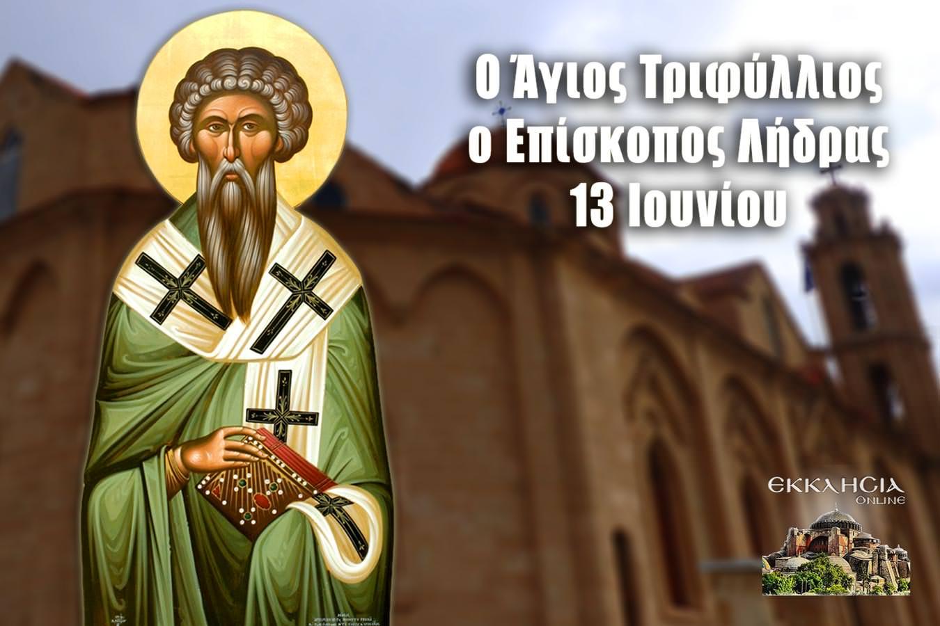 Άγιος Τριφύλλιος Λήδρας 13 Ιουνίου