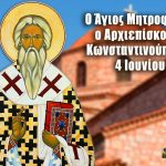 Άγιος Μητροφάνης 4 Ιουνίου