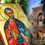 Εσπερινός Αγίου Ιούδα