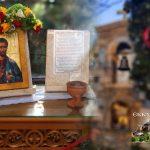 Παράκληση Αγίου Ιούδα Λυκαβηττός