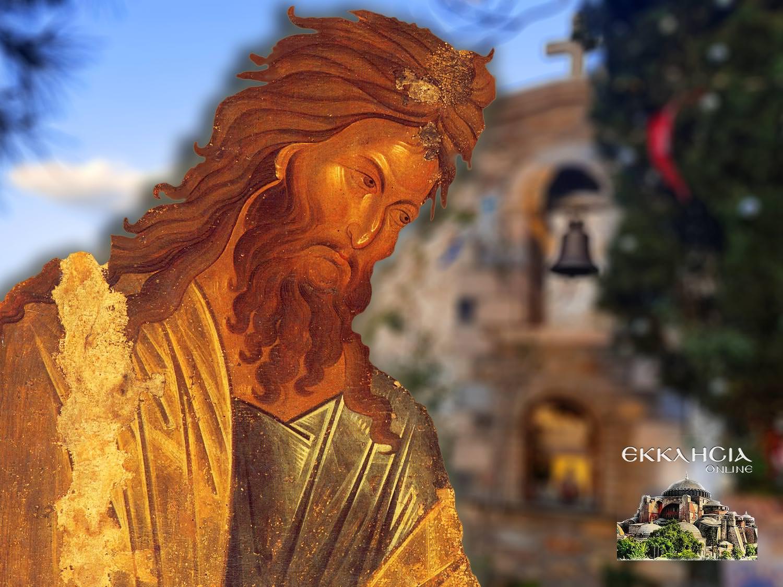 Αγίου Ιωάννου Λυκαβηττός