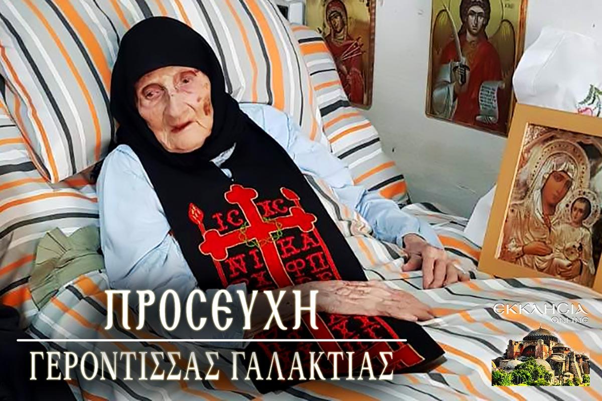 προσευχή γερόντισσας γαλατίας