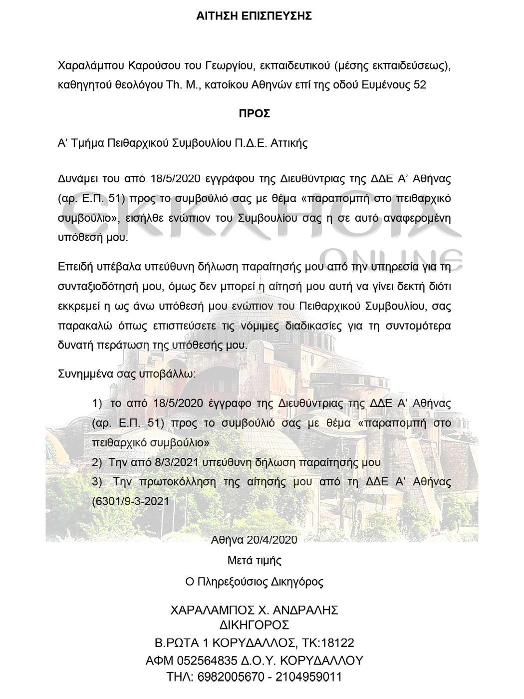 Αίτηση Επίσπευσης Χαραλάμπου Καρούσου