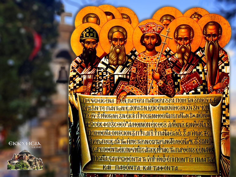 Αγίων 318 Πατέρων της Α Οικουμενικής Συνόδου Λυκαβηττός
