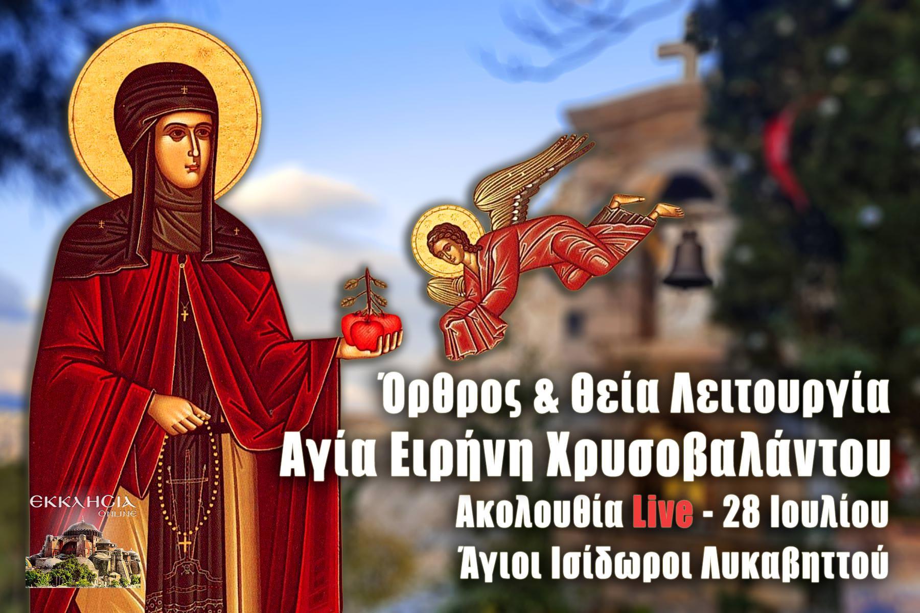 Οσία Ειρήνη η Χρυσοβαλάντου Λυκαβηττός Θεία Λειτουργία