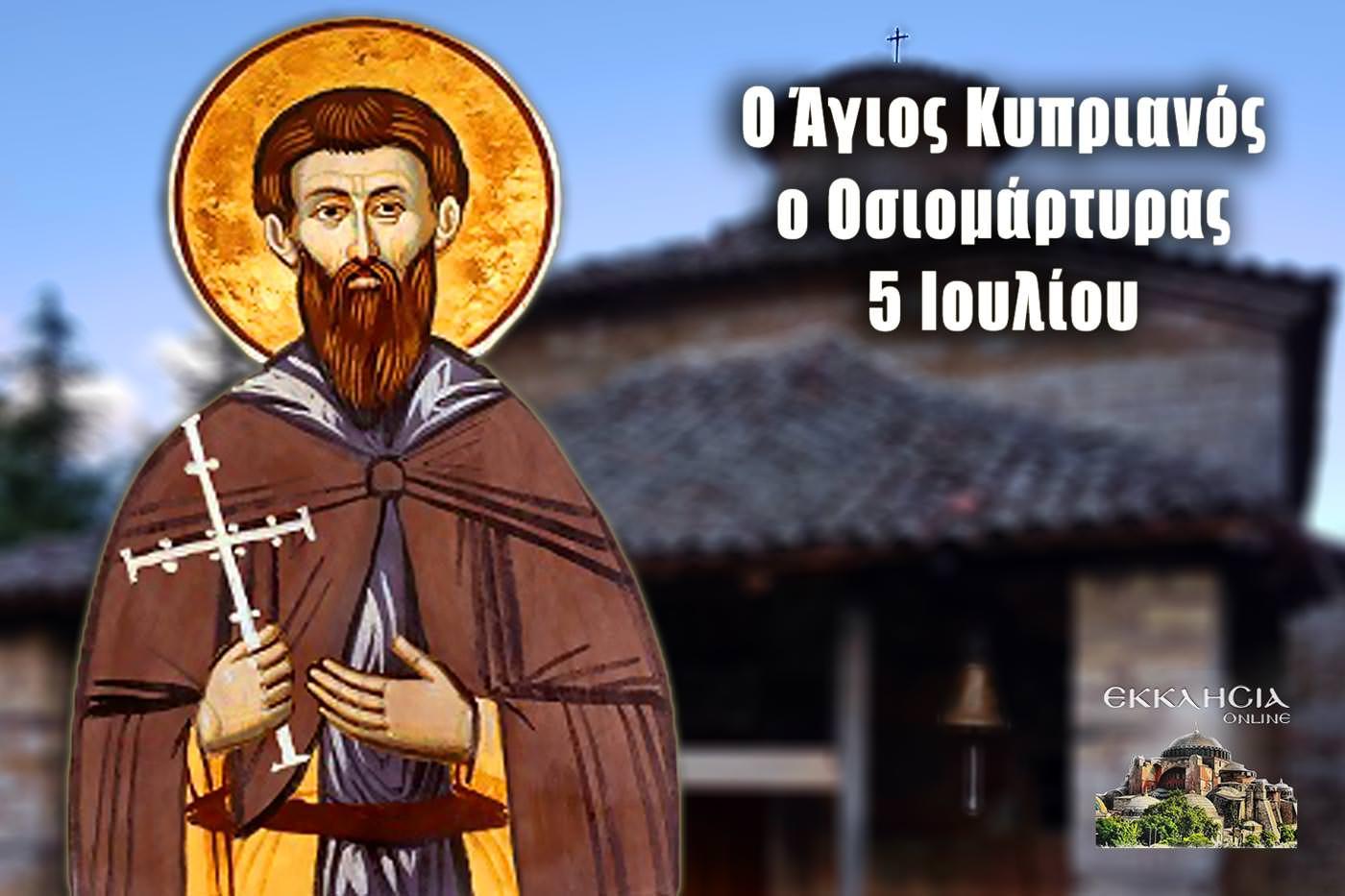 Άγιος Κυπριανός ο νέος οσιομάρτυρας 5 Ιουλίου