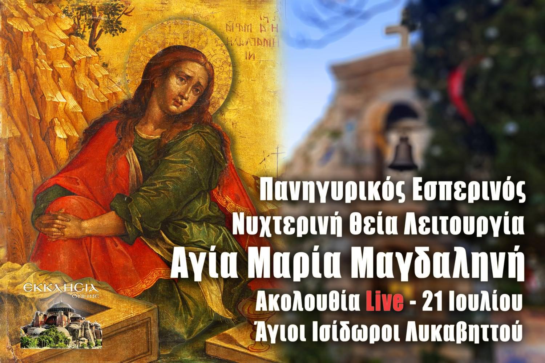 Αγία Μαρία Μαγδαληνή Εσπερινός Live Λυκαβηττός