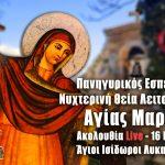 Αγία Μαρίνα Λυκαβηττός Εσπερινός Live