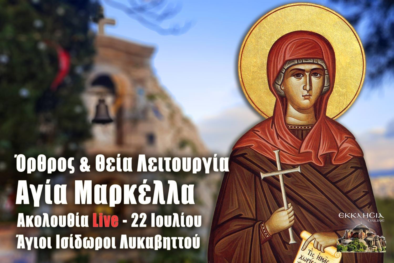 Αγία Μαρκέλλα Θεία Λειτουργία Λυκαβηττός