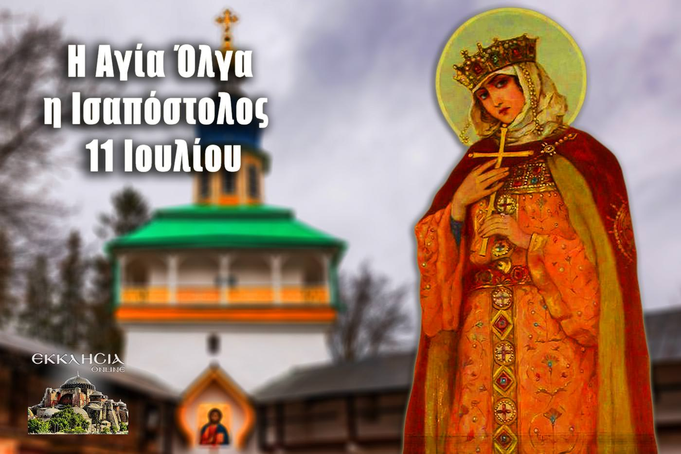 Αγία Όλγα 11 Ιουλίου