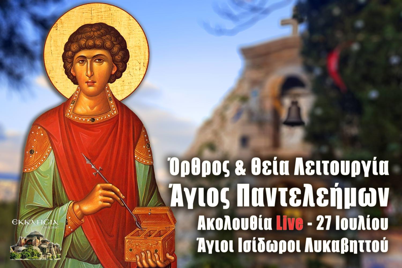 Άγιος Παντελεήμων Θεία Λειτουργία Λυκαβηττός Live