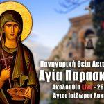 Αγία Παρασκευή Θεία Λειτουργία Ζωντανά Λυκαβηττός