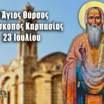 Άγιος Θύρσος Θέρισσος 23 Ιουλίου