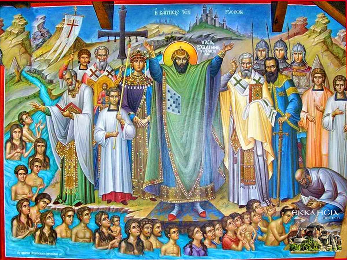 Άγιος Βλαδίμηρος ο βασιλιάς των Ρώσων 15 Ιουλίου