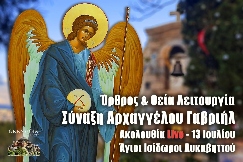Σύναξη του Αρχαγγέλου Γαβριήλ Θεία λειτουργία Live 13 Ιουλίου Λυκαβηττός