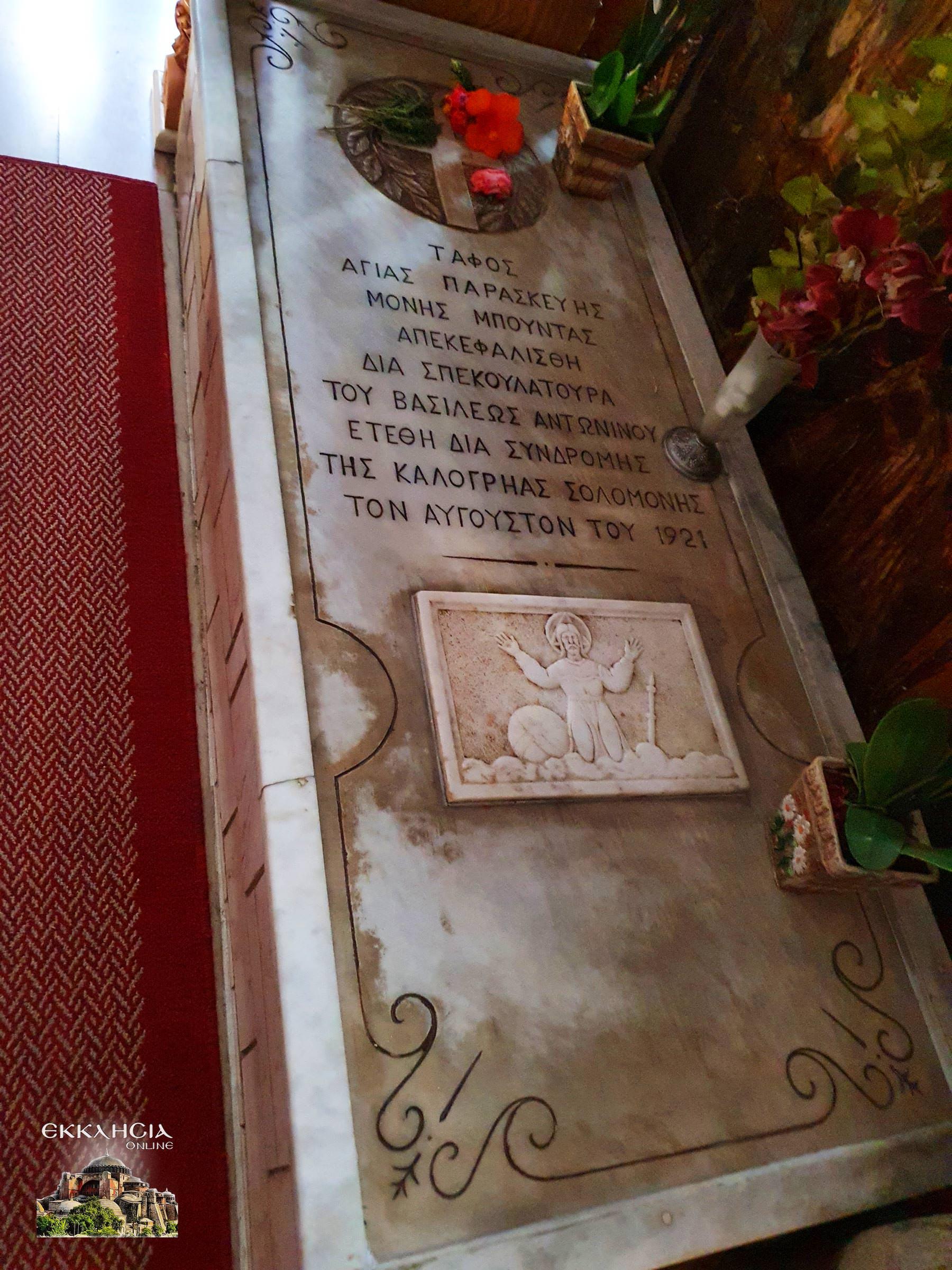 Τάφος Αγίας Παρασκευής Μοναστήρι Πούντας