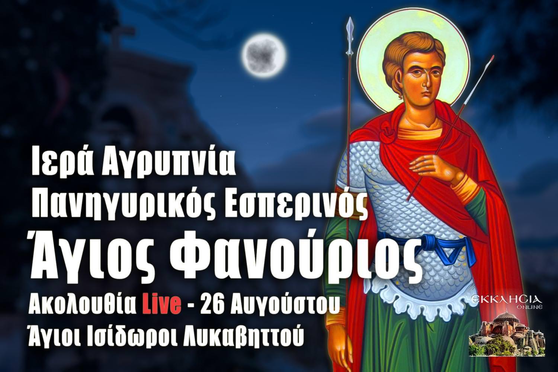 Άγιος Φανούριος Ζωντανά Εσπερινός 2021
