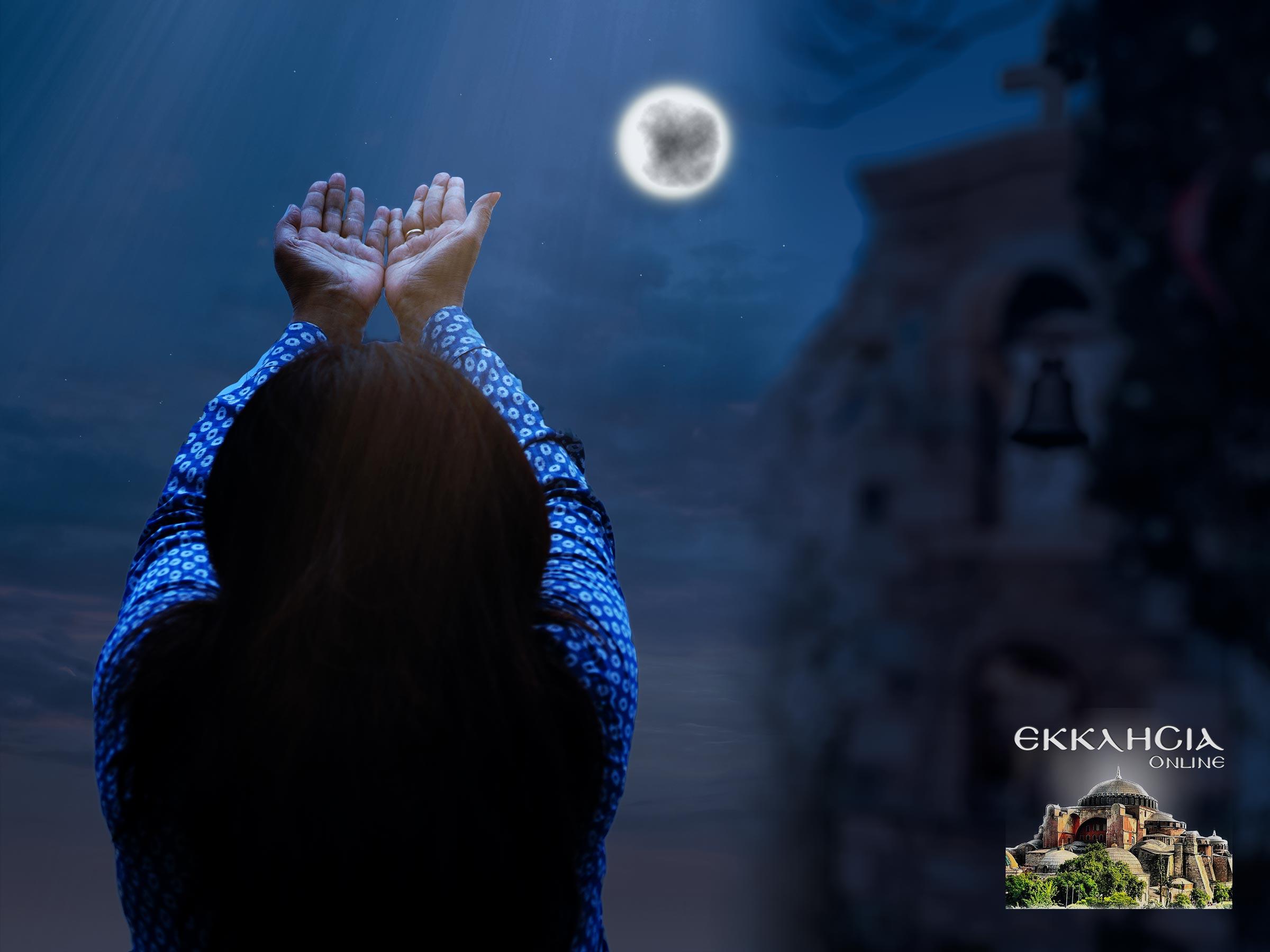 Παράκληση Προσευχή Νύχτα