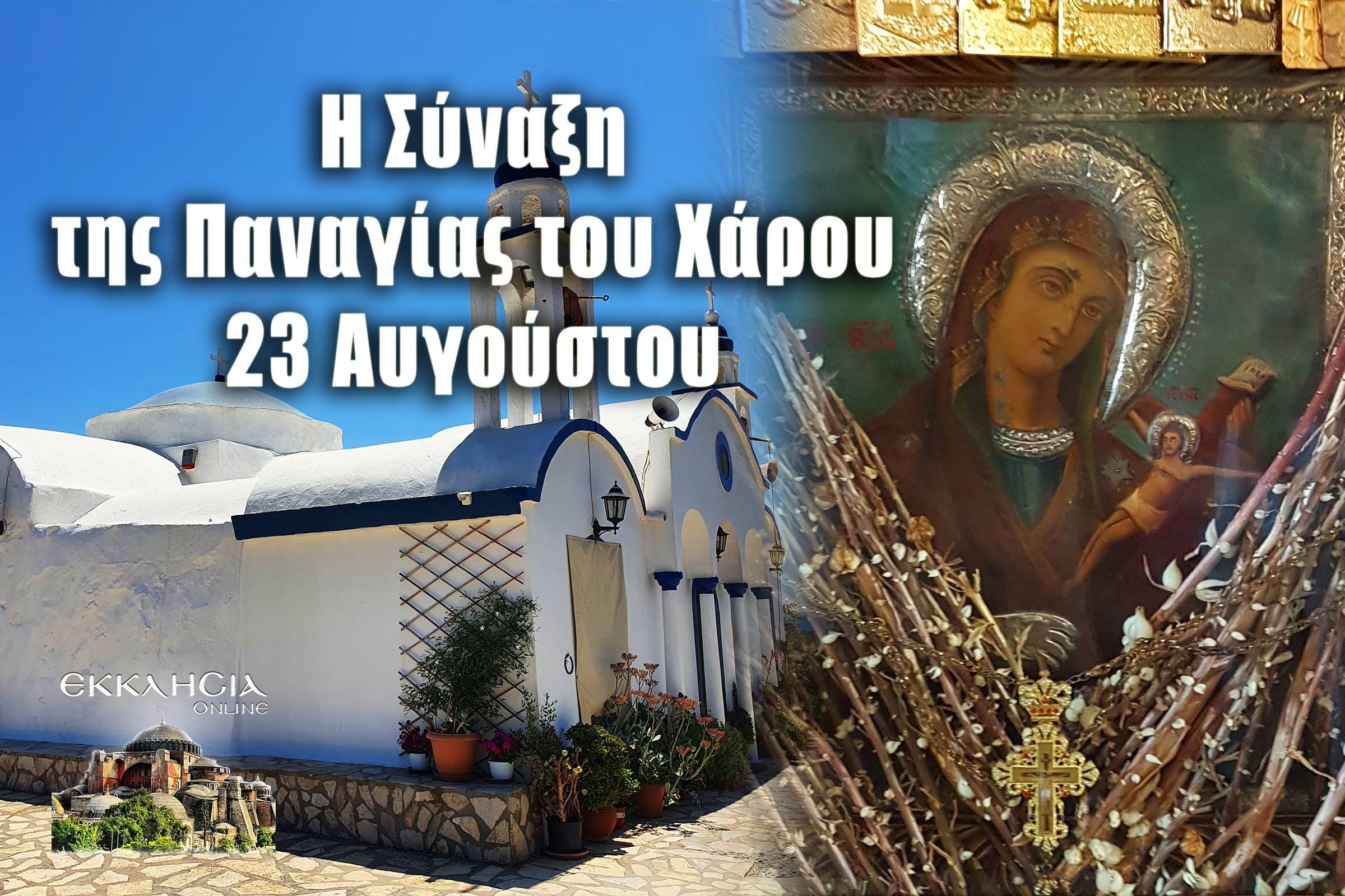 Παναγία του Χάρου 23 Αυγούστου